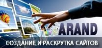 Создание сайтов в Киеве ArAnd Group
