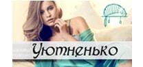 Интернет-магазин белья Уютненько