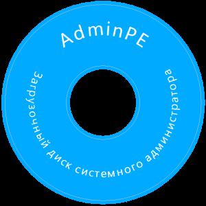 Образ загрузочного диска Windows PE
