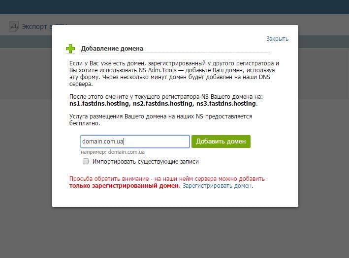 прикрепить домен хостингу beget