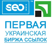SEOWARE-первая Украинская биржа ссылок